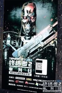 Terminator 2 3D Endoskeleton Poster