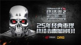 Terminator 2 3D 25th Anniversary