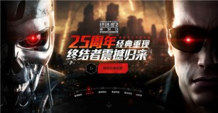 Terminator 2 3D China Website Promo