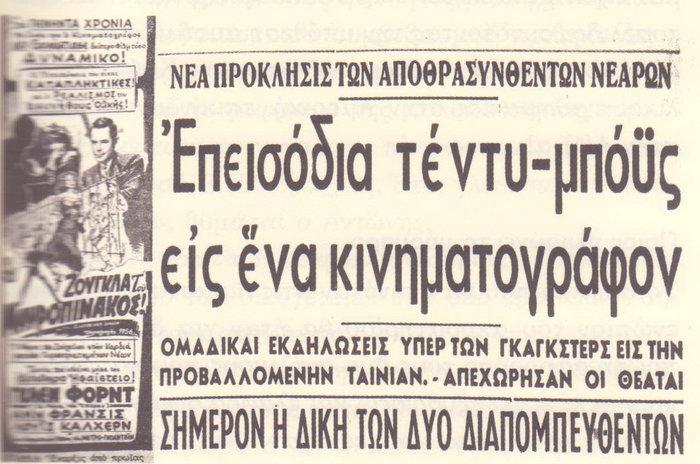 Νόμος 4000 περί... τεντυμποϊσμού: 40 χρόνια μετά - εικόνα 7