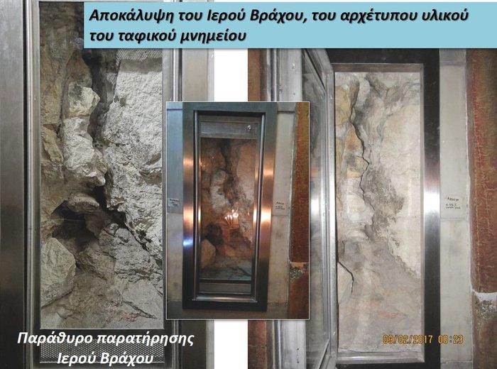 Από την παρουσίαση της κ. Μοροπούλου