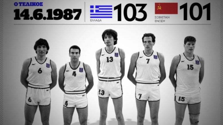 Αποτέλεσμα εικόνας για Το έπος του Ευρωμπάσκετ του '87