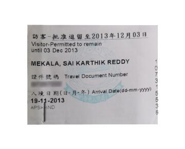 Hong Kong visa slip