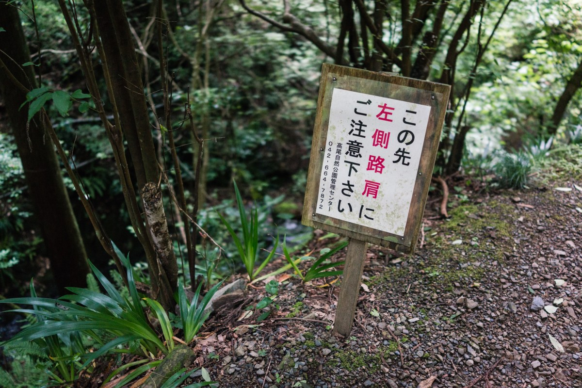 Signs on Mt. Takao