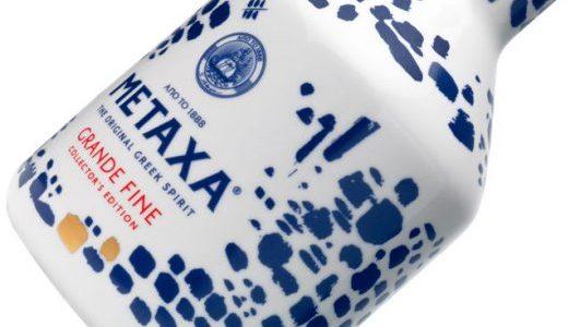 METAXA Grande Fine Collector's Edition, o nouă ediție de colecție