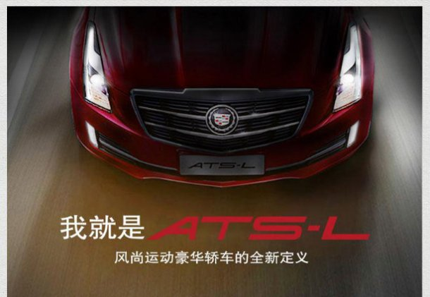 cadillac-releases-first-official-photos-of-the-china-only-ats-l-photo-gallery_5