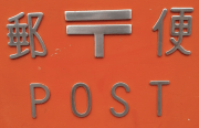 Type Bar Kyoto Post Box