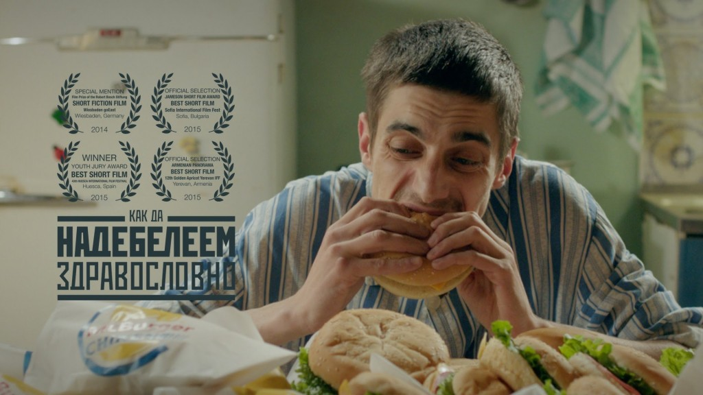 Getting Fat In A Healthy Way, Bulgaria: Fear No Film Grand Jury Prize winner 2016, Utah Arts Festival.