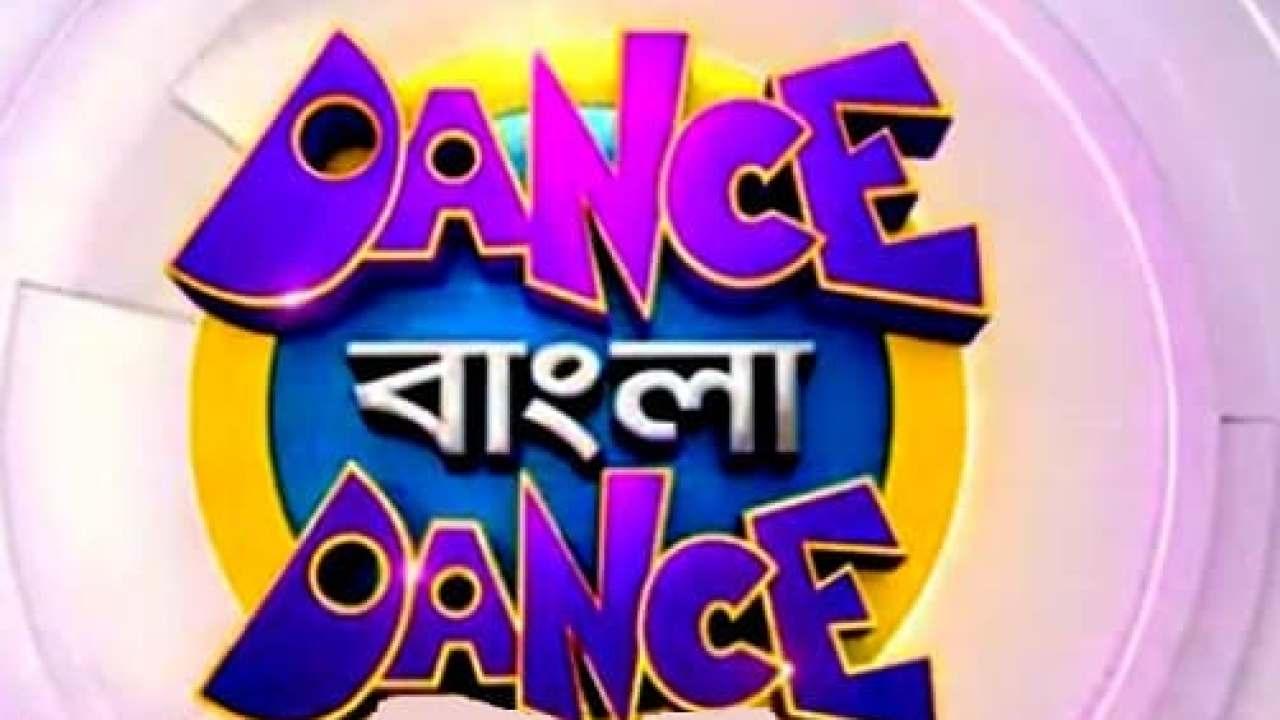 Dance Bangla Dance 2018 Online Registration and Audition Details