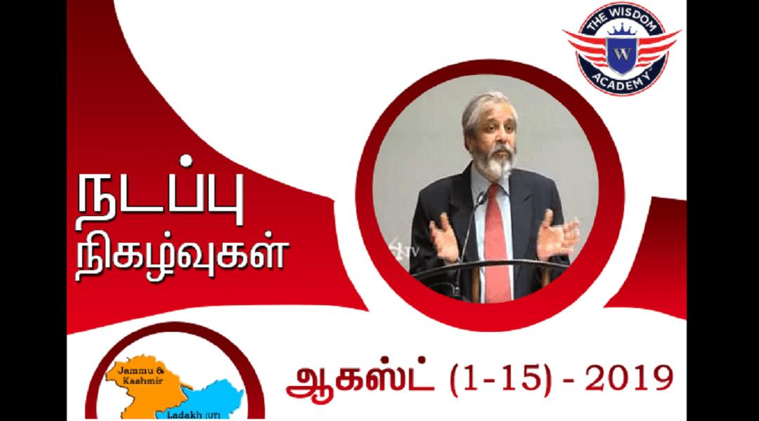 TNPSC ஆகஸ்ட் (1-15) – 2019 நடப்பு நிகழ்வுகள் – TNPSC August (1-15) 2019 Current Affairs in Tamil – Download