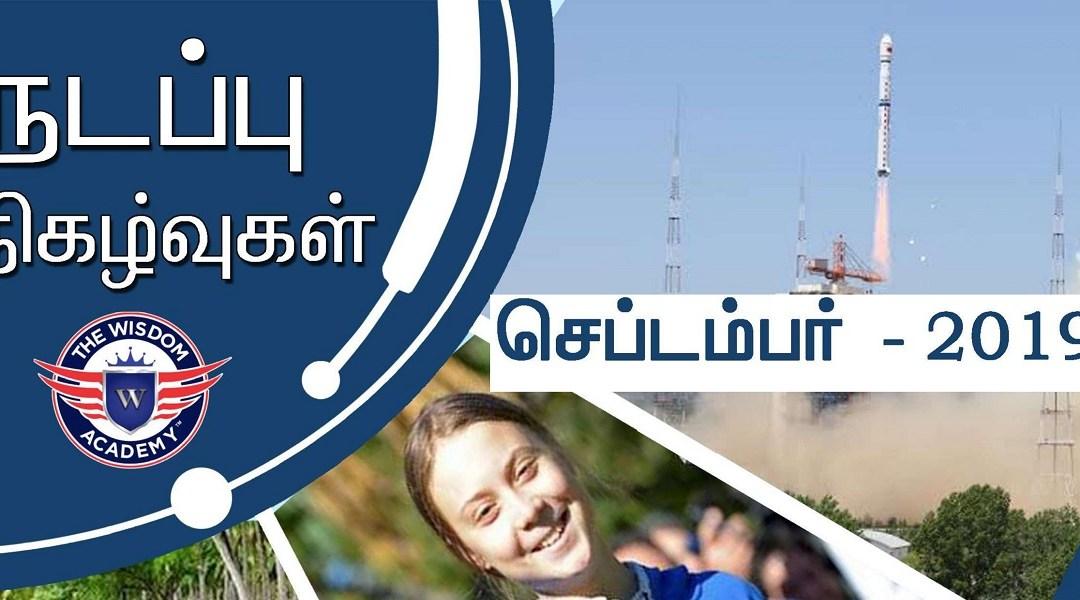 TNPSC செப்டம்பர் 2019 நடப்பு நிகழ்வுகள் – TNPSC September 2019 Current Affairs in Tamil – Download