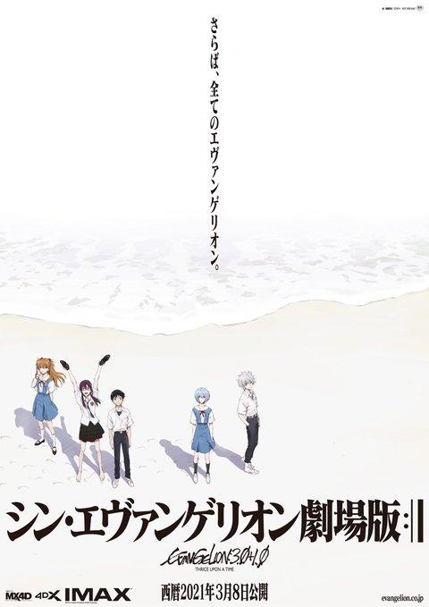 A venticinque anni dall'anime, Evangelion si conclude con un ultimo film