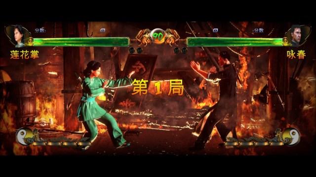 Shaolin vs Wutang Review 1