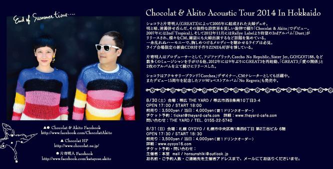 Chocolat & Akito 2014 帯広