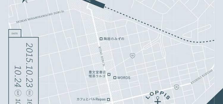 LOPPIS 釧路に出店します