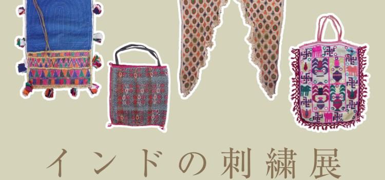 インドの刺繍展