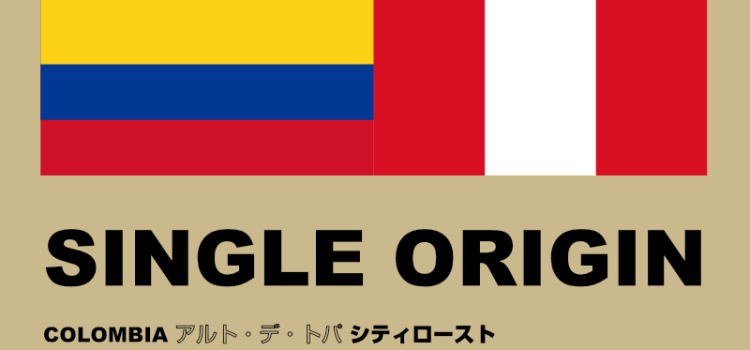 SINGLE ORIGIN COFFEE 2019 6月