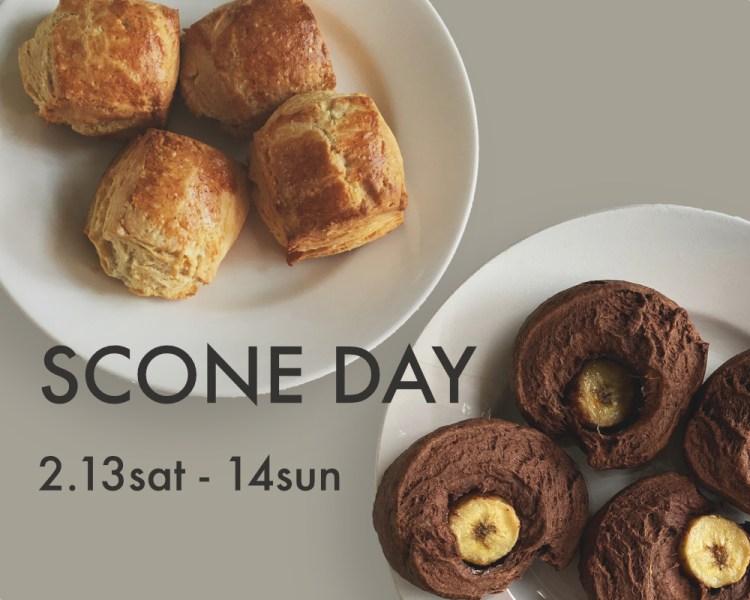 scone day / スコーンデイ 2/13-14