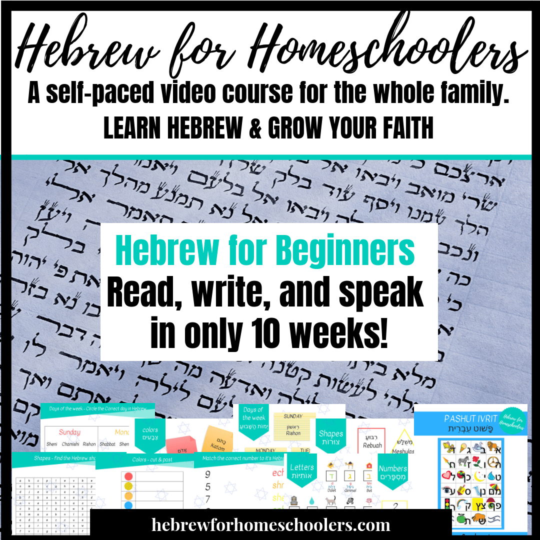 Hebrew for Homeschoolers Learn Hebrew in only 4 to 10 weeks!