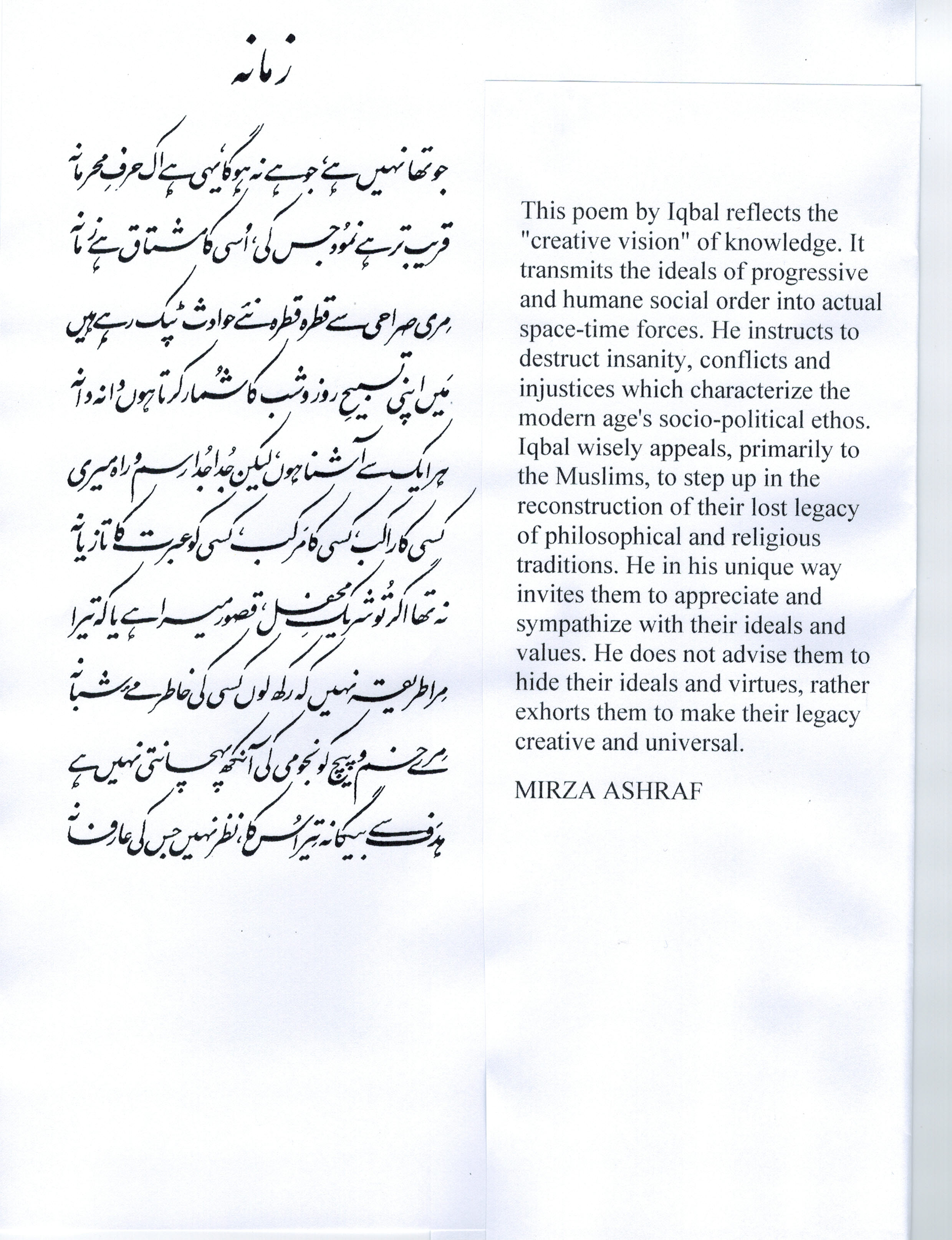 Iqbal S Poem With English Translation By Mirza Ashraf