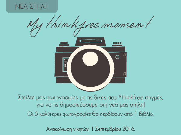 thinkfreemoment-2