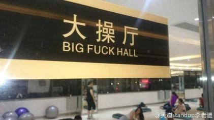 big-fuck-hall-china