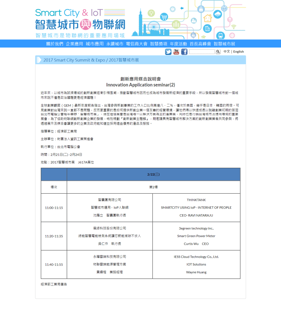 2017智慧城市與物聯網 Smart City & IoT - smartcity.org.tw_2017forum
