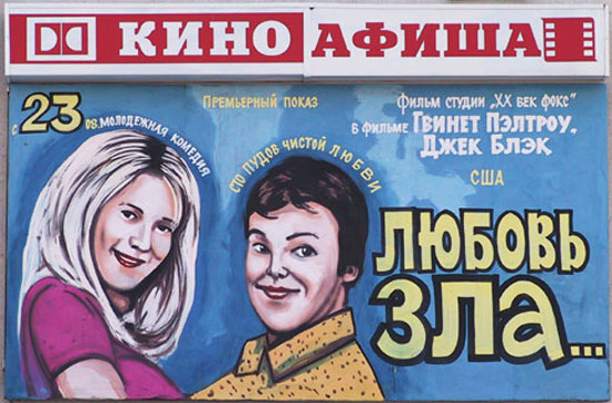 in russia posters are handdrawn1 (6)
