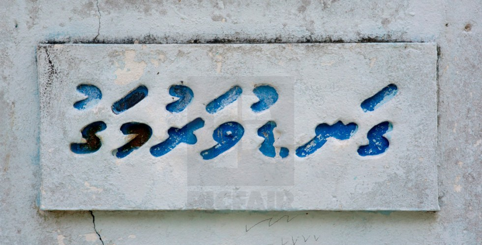 A street sign in Thaana, the script of the Maldives in the Indian Ocean, image by Eric Lafforgue