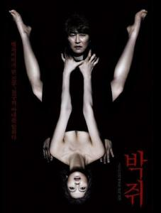 Thirst 2009 vampire film