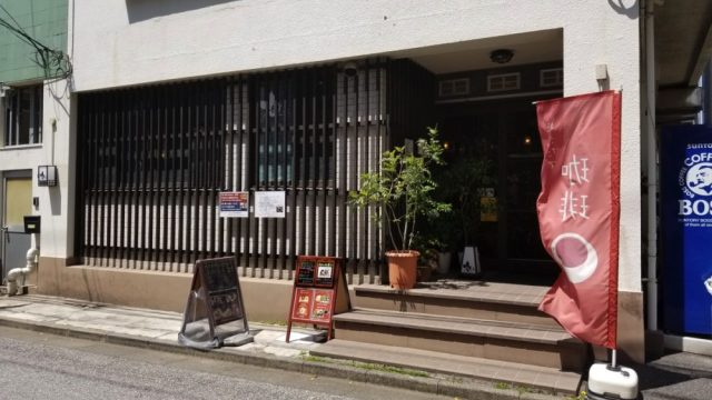 Cafe de kousaian