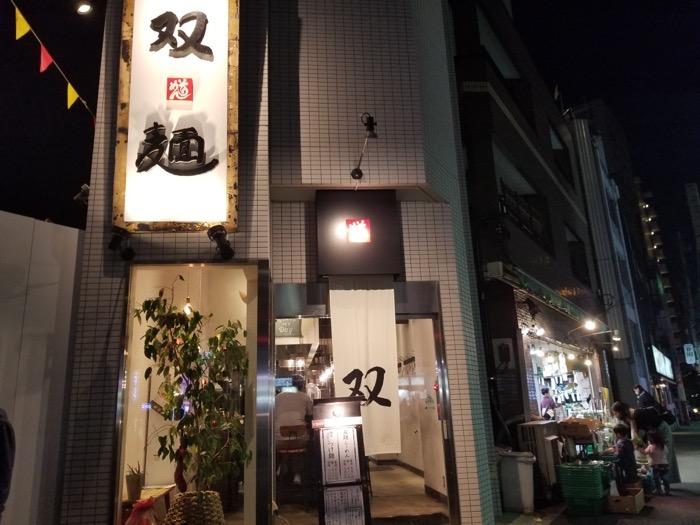 門前仲町 ラーメン 双麺