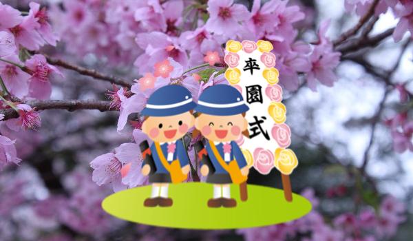 卒園式 桜