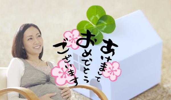 引越し 出産 年賀状