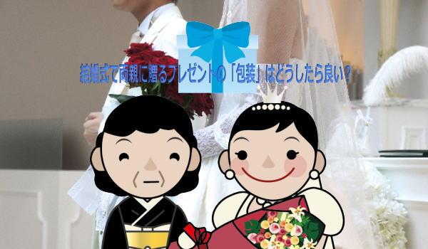 結婚式 両親 プレゼント 包装