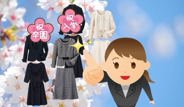 入学式 卒園式 ママ スーツ