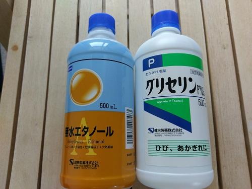 無水エタノールとグリセリン