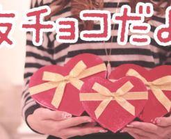 バレンタイン 友チョコ 簡単 かわいい