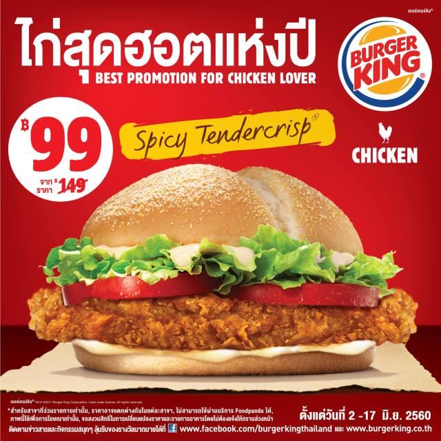 "Burger King ""Spicy Tendercrisp"" ราคาพิเศษ 99 บาท (2 - 17 มิ.ย. 60)"