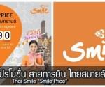Thai Smile จองตั๋วเครื่องบิน ลดราคาพิเศษ กับสายการบิน ไทยสมายล์ วันนี้