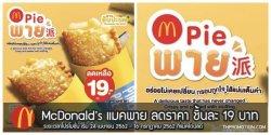 McDonald แมคพาย ลดราคา ชิ้นละ 19 บาท 24 เมษายน – 16 กรกฎาคม 2562