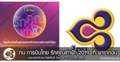 งาน การบินไทย รักคุณเท่าฟ้า 2019 ที่ พารากอน (14 - 17 มีนาคม 2562)