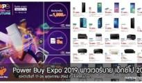 Power Buy Expo 2019 ที่ ไบเทค บางนา 17 - 26 พฤษภาคม 2562