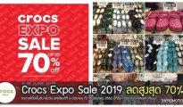 Crocs Expo Sale 2019 ลดสูงสุด 70% ที่ อัมรินทร์ พลาซ่า 6 - 15 - มิถุนายน 2562