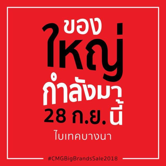 CMG Big Brand Sale 2018 @ ไบเทค บางนา (28 ก.ย. - 7 ต.ค. 2561)
