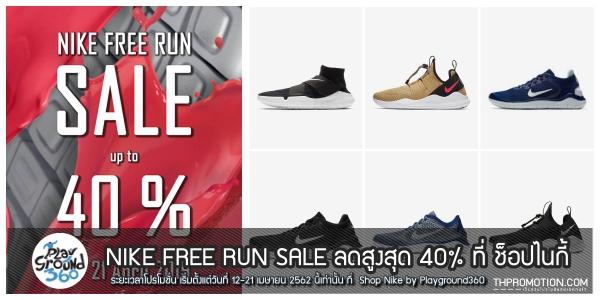 NIKE FREE RUN SALE รองเท้าวิ่ง ไนกี้ ลดสูงสุด 40% ที่ ช็อปไนกี้ 12 - 21 เมษายน 2562