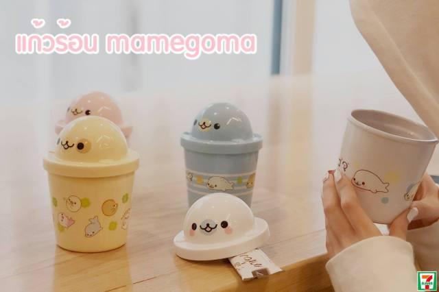 เซเว่น มาเมะโกมะ, 7-Eleven สินค้า แก้ว mamegoma มาเมะโกมะ ที่เซเว่น ล่าสุด