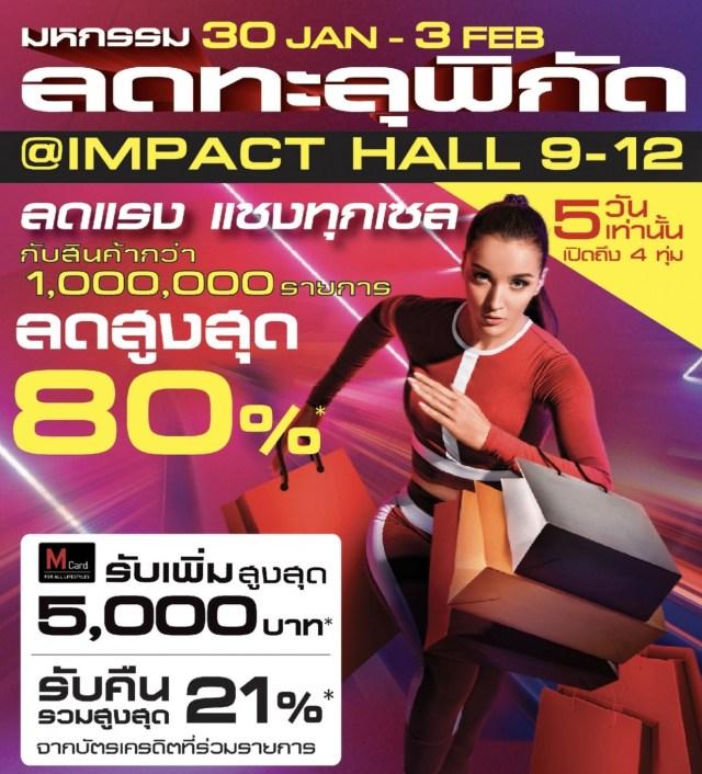 มหกรรมลดทะลุพิกัด 2019 ที่ อิมแพค เมืองทองธานี 26 - 30 มิถุนายน 2562