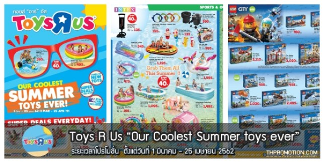 โปรโมชั่น Toys R Us ทอย อาร์ อัส ของเล่น ลดราคา