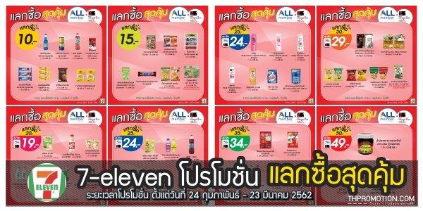 7-11 โบรชัวร์ แลกซื้อ สุดคุ้ม (24 กุมภาพันธ์ - 23 มีนาคม 2562)